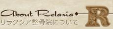 国立のマッサージは【リピート率95%】整体・マッサージサロン Relaxiaへ整骨院